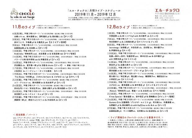 F 11月〜12月ライブ.