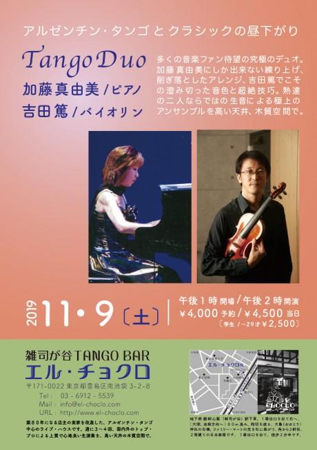 11.9 加藤&吉田