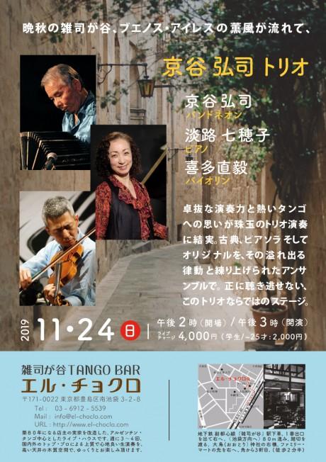 11.24 京谷トリオ
