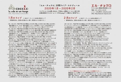 2020 1月〜2月 ライブ