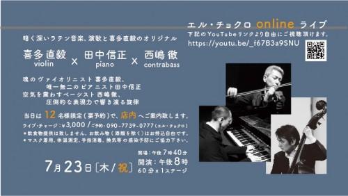 7.23 喜多田中西嶋
