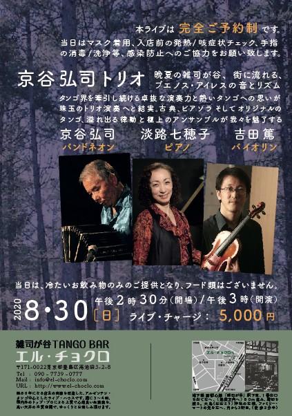 8.30京谷トリオ