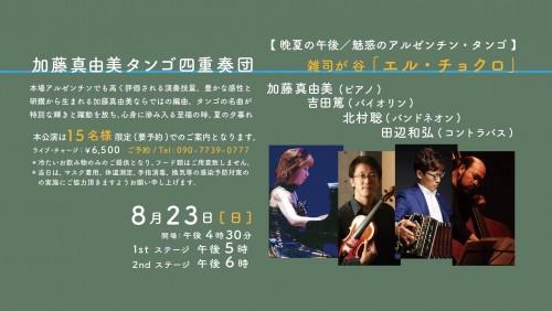 7.18加藤&吉田