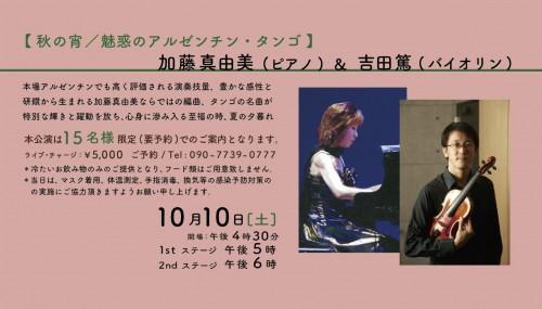 10.10 加藤&吉田