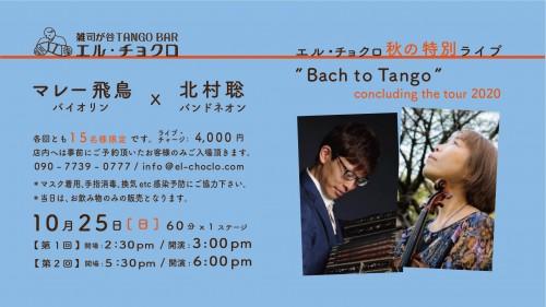 10.25 Bach to Tango