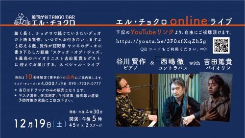 12.19.谷川西嶋篤貴