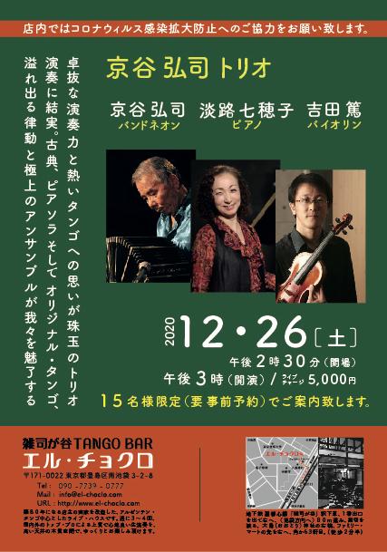 12.26 京谷トリオ