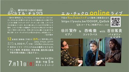 7.11.谷川西嶋篤貴