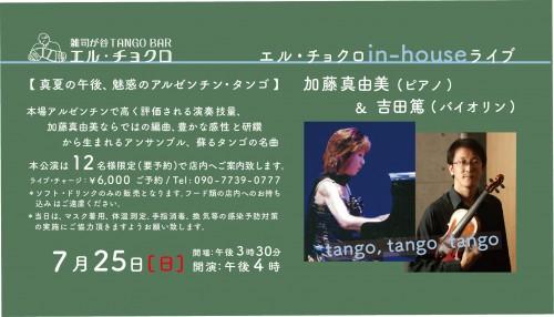 7.25 加藤&吉田